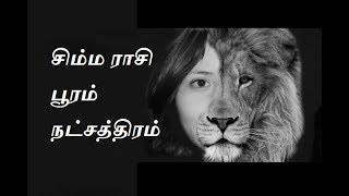 சிம்ம ராசி பூரம் நட்சத்திரம்   Simma Rasi Pooram Natchatram