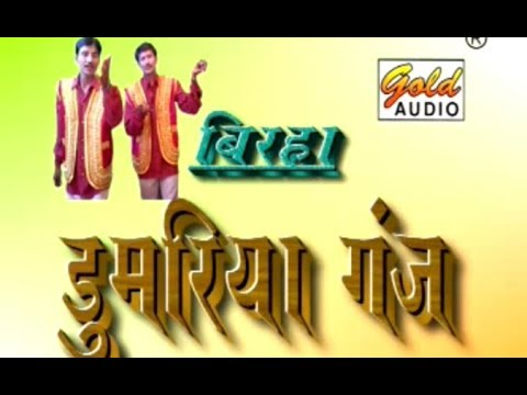 डुमरिया गंज (बिरहा)/Dumariya Ganj (Birha)/Nanke Yadav And Party/GOLD AUDIO