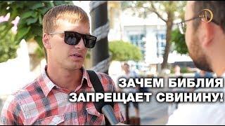 Россияне удивлены, зачем Библия запрещает свинину! Тигры разума