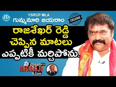 YSRCP MLA Gummanuri Jayaram Exclusive Interview || మీ iDream Nagaraju B.Com #151