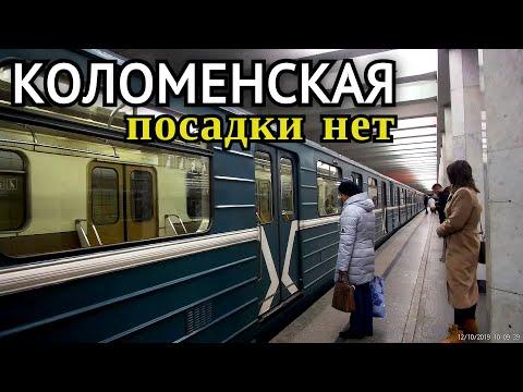 метро Коломенская, посадки на поезд нет // 12 октября 2019
