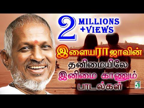 Ilayaraja Tamil Hits | Ilayaraja Melody Songs - K.J. Yesudas, SPB., Hariharan, Chitra, Sujatha
