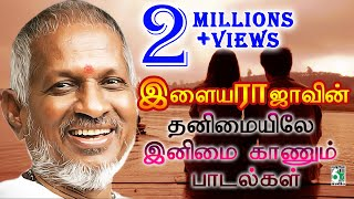 Ilayaraja Super Hit Melody Jukebox - K.J.Yesudas | SPB | Hariharan | C