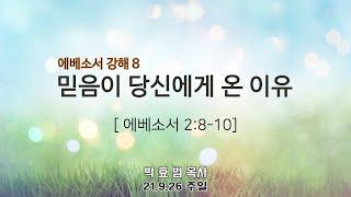 2021년 9월 26일 4부 주일예배 (청년부예배) 설교 박효범 목사