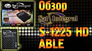 Обзор Sat Integral S 1225 HD Able - убийцы всех SD ресиверов!