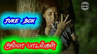Amma Songs | Melody | Juke Box | Tamil | Music Box 7