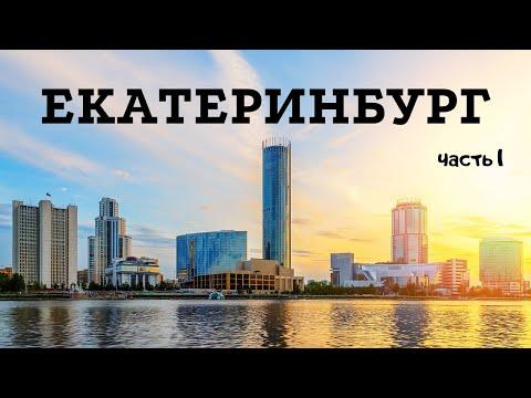 Екатеринбург-часть 1. Прогулка по городу. Jawsspot