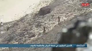 الاسرى الحوثيون في قبضة الجيش والمقاومة بالجوف