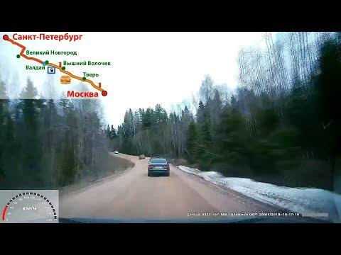 Путешествие Санкт-Петербург - Москва по М10 и М11 на автомобиле