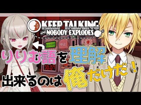 【にじさんじ/#おりコウ】難関「りりむ語」を翻訳しながら爆弾を解除せよ!【 Keep Talking and Nobody Explodes】