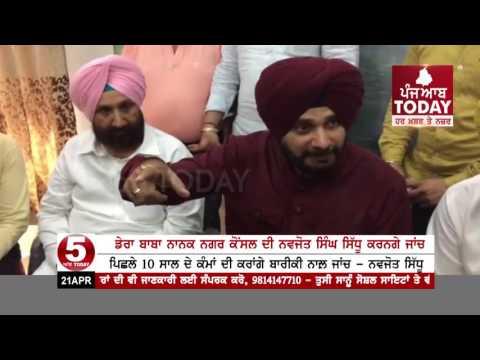 "Navjot Singh Sidhu visit Dera Baba Nanak Nagar Council "" SDO Civrage Board  suspension on the spot"