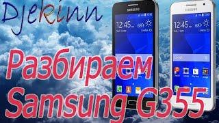 Samsung G355 разбираем в домашних условиях. Разборка, ремонт, замена экрана сенсора, что в нутри.