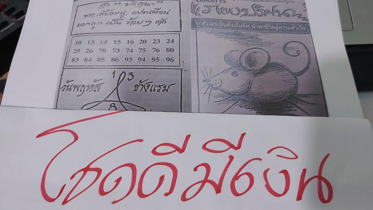 ปริศนาเลขเด็ด พระเลี้ยงหนู 16 ก.ค. 63