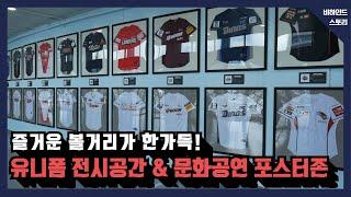 [고척스카이돔 온라인 투어 6편] 유니폼 전시공간 & 문화공연 포스터존썸네일