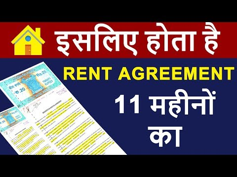 Why Rent or Lease Agreements Are Only For 11 Months in INDIA? | Explained in HINDI