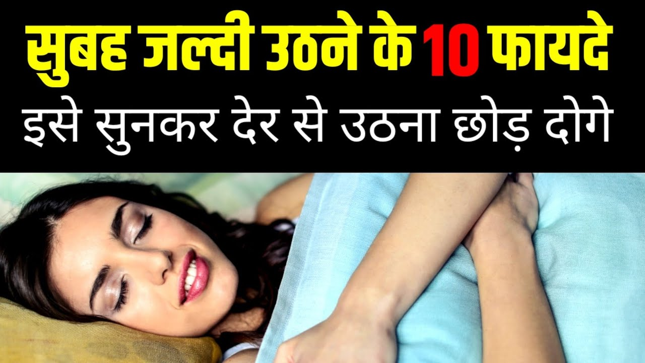 सुबह जल्दी उठने के फायदे   waking up early morning benefits   morning Wakeup motivation hindi video