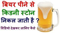 hqdefault - Drink Beer Kidney Stones