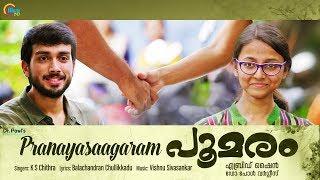 Poomaram   Pranayasaagaram Song   K S Chithra   Kalidas Jayaram   Abrid Shine   Official