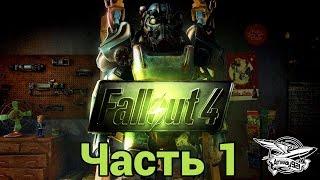 Стрим - Fallout 4 - Часть 1