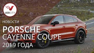 Porsche Cayenne Coupe 2019 года