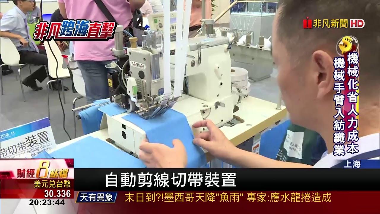【非凡新聞】科技創新掀波瀾! 直擊上海縫製設備展 - YouTube