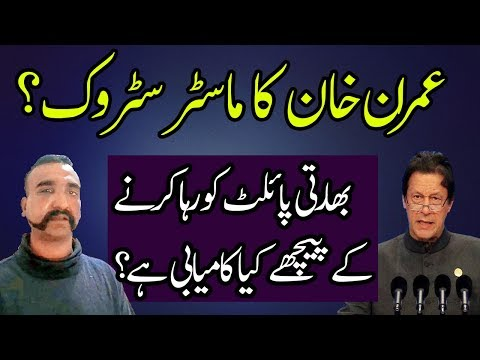 A Positive Move By Imran Khan Giving Pilot Abhinandan in a Decent Way