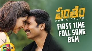 Pantham Telugu Movie Songs | First Time Full Song BGM | Gopichand | Mehreen | Gopi Sundar