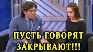 Программу Андрея Малахова - Пусть говорят, ЗАКРЫВАЮТ!!!