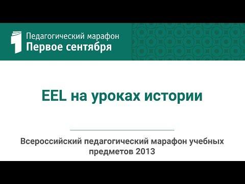 Елена Саплина, Диана Фадеева. EEL на уроках истории(студия ИД