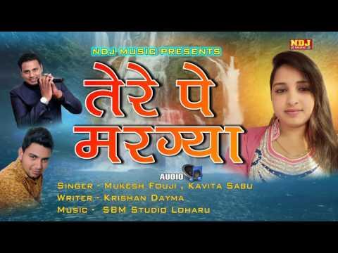 Tere Pe Margaya !! Mukesh Fouji !! Kavita Sabu !! Latest Haryanvi Audio Song 2017 # NDJ Music