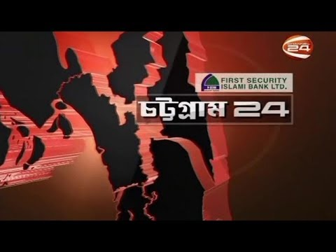 চট্টগ্রাম 24 (Chittagong 24) - 19 November 2018 - CHANNEL 24 YOUTUBE