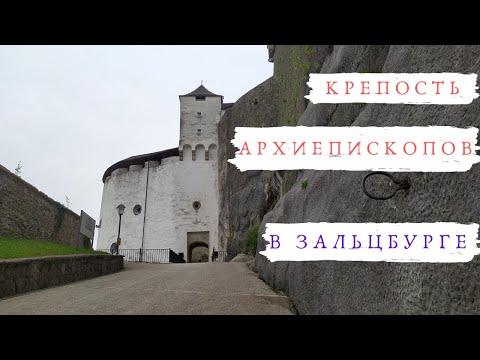 Достопримечательности Зальцбурга. Крепость Хоэнзальцбург
