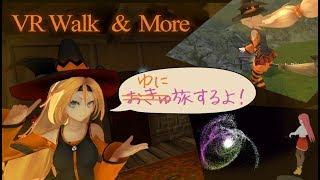 [LIVE] Live【ゆに旅?】VRでマジカルな冒険を