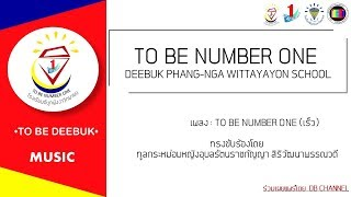 เพลง TO BE NUMBER ONE (เร็ว) | DB MUSIC | PRDEEBUK