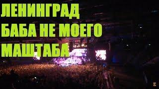 Ленинград - Баба не моего масштаба Омск 09.06.2018
