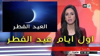 غير متوقع هدا هو اول اليوم عيد الفطر في السعودية و مصر و المغرب و جميع الدول العالم ??