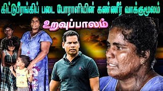Uravuppalam | Episode 13 | IBC Tamil Tv