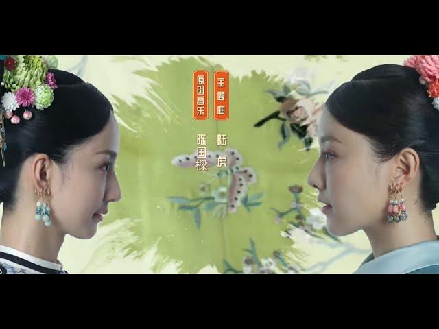 Princess Adventures M/V [ Eng/Pin ] Chinese Mandarin Song + Drama Trailer | Rain Wang & YuWei Wang