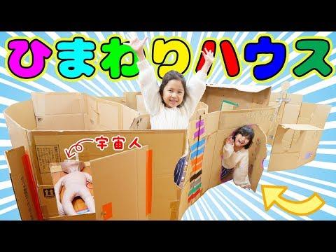 ひまわりハウス完成!!まーちゃんおーちゃん理想のダンボールハウスを作ろう!himawari-CH