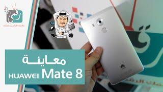 فتح صندوق ومعاينة هواوي ميت Huawei Mate 8