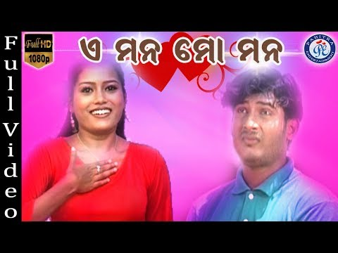 A Mana Mo Mana - Odia Romantic Song By Ira Mohanty On Pabitra Entertainment