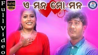 A Mana Mo Mana | Odia Romantic Song | Ira Mohanty | Pabitra Entertainment