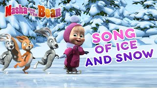 Masha and the Bear ☃️❄️ SONG OF ICE AND SNOW ❄️☃️ Recipe for Disaster Holiday on Ice Маша и Медведь