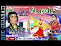 Ae Halo || Hari Bharwad || Non Stop Gujarati Garba || Disko Garba || Ekta Sound || Full Audio Songs