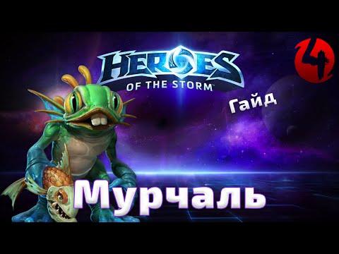 видео: heroes of the storm Гайд: Мурчаль