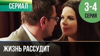 ▶️ Жизнь рассудит 3 и 4 серия - Мелодрама | Фильмы и сериалы - Русские мелодрамы