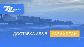 Поставка продукции Кредмаш в Казахстан