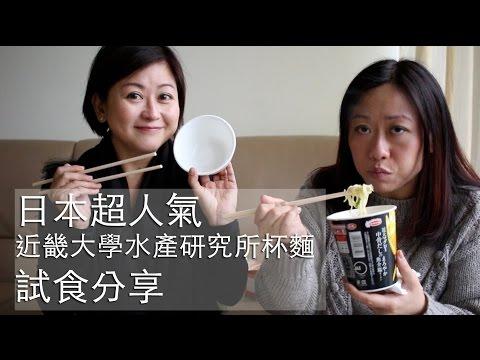 日本超人氣近畿大學水產研究所杯麵試食分享
