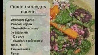Салат з Молодих Овочів - Ранок - Інтер