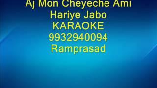 Aj Mon Cheyeche Ami Hariye Jabo Karaoke by Ramprasad 9932940094